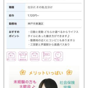 芦屋駅と三宮駅から無料送迎アリのお仕事です。朝はゆっくり11時から♬