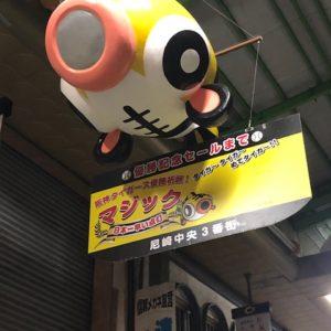 いよいよプロ野球が開幕しますね☆彡日本一早いタイガースのマジック点灯!
