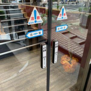 オフィスの入口が変わりました!自動ドアがプッシュ式となっております。ご来社の際は、そっとボタンを押してみてください♬