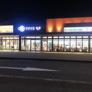 今日は、三木市へ営業に行ってきました!明るい時間に撮影を忘れ、商談終わりは真っ暗だったので、お得意のSAで激写!山陰道なので岡山や淡路のお土産がたくさんありました!tk