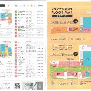 京都南オフィスがありますブランチ松井山手のフロアマップです。お車でお越しの際は、3Fに停めていただくと来社しやすくなっておりますtk
