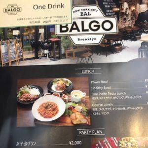 【京都南オフィス】があるブランチ松井山手の中にあるBALGOさんからドリンクチケットを協賛していただきました!勤務していただいているスタッフの方や、当社へご来社いただいた皆さんへプレゼントさせていただきます☆彡ディナーはもちろんの事、ステーキやローストビーフ、パスタをランチでも食べれますtk