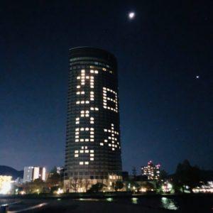 滋賀県にある半球なデザインのホテルから、今この日本全国のみなさまへ・・・シンプルだけど思いのこもったメッセージです。粋な計らいに思わずパチリ。しかも、このホテル自身もコロナで休業している時に出来るこんな演出に感動。JH from 京都南