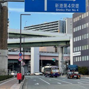 三宮方面へ行ったついでに、三宮の名所へ。日本で一番短い国道!187.1m。でも道幅は、5車線道路でした!tk